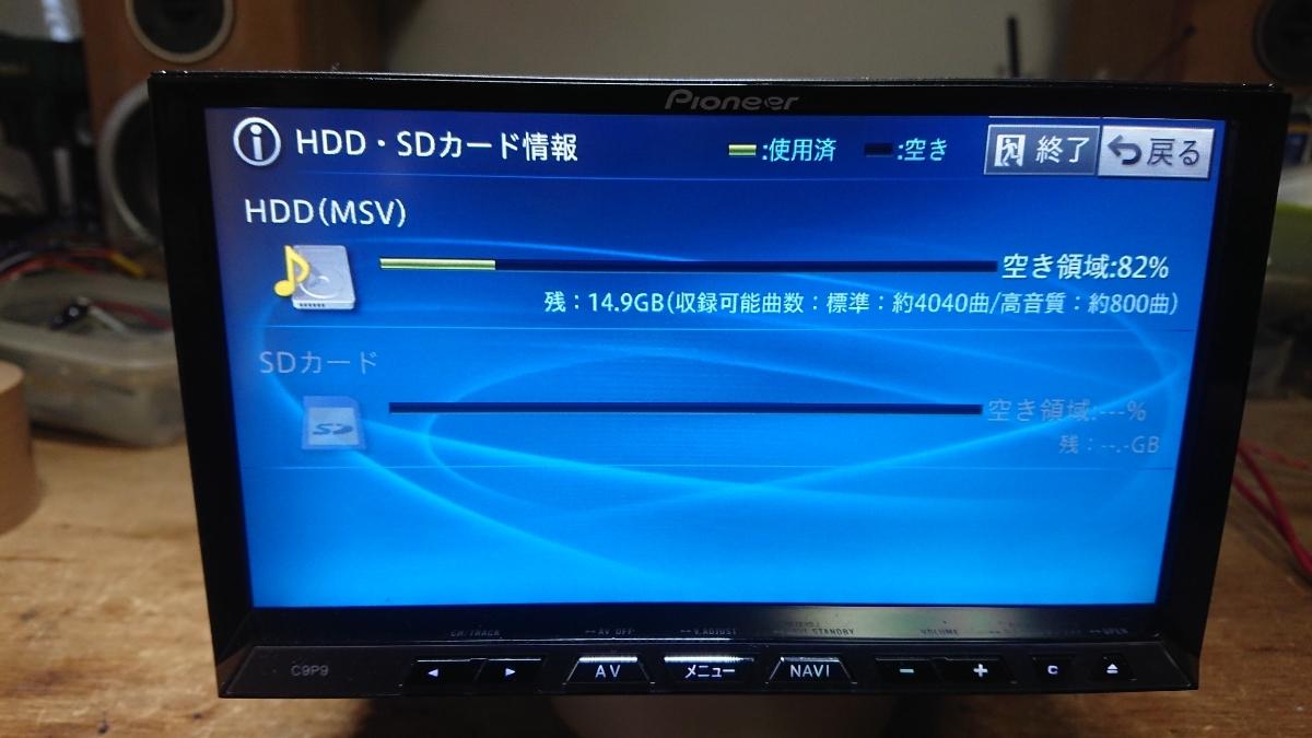 HDD☆サイバーNavigator~☆AVIC-ZH77(同等品)☆マツダ純正品(NVH-0228zm)C9P9 V6 650 動作品です☆_画像5