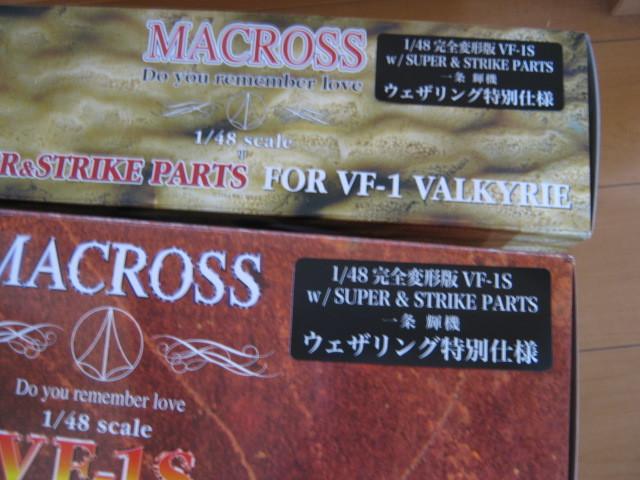 【未開封】ウェザリング特別仕様 限定品 YAMATO やまと 1/48 完全変形 VF-1S 一条輝機 スーパー/ストライクパーツ セット