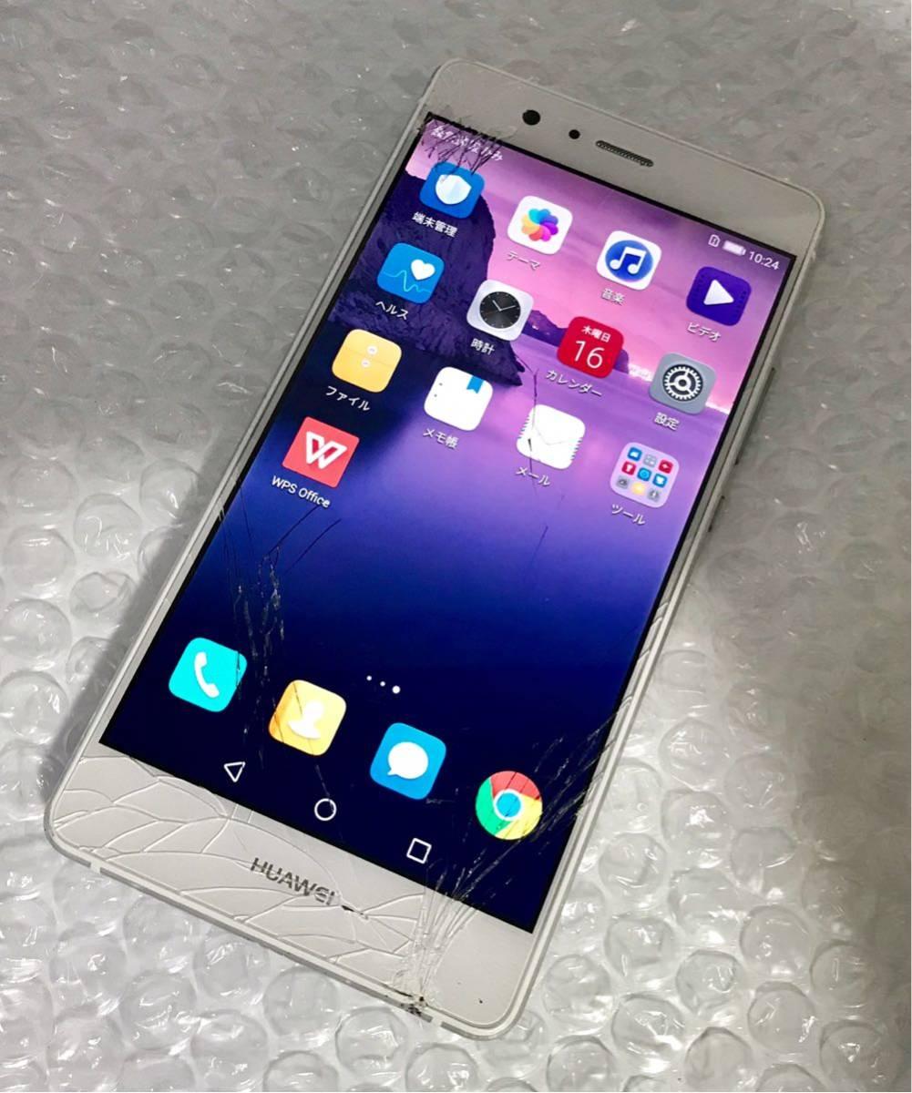 SIMフリースマートフォン HUAWEI P9 lite SIMフリー ジャンク品 Androidバージョン7.0 クリックポスト送料無料 ②_画像1