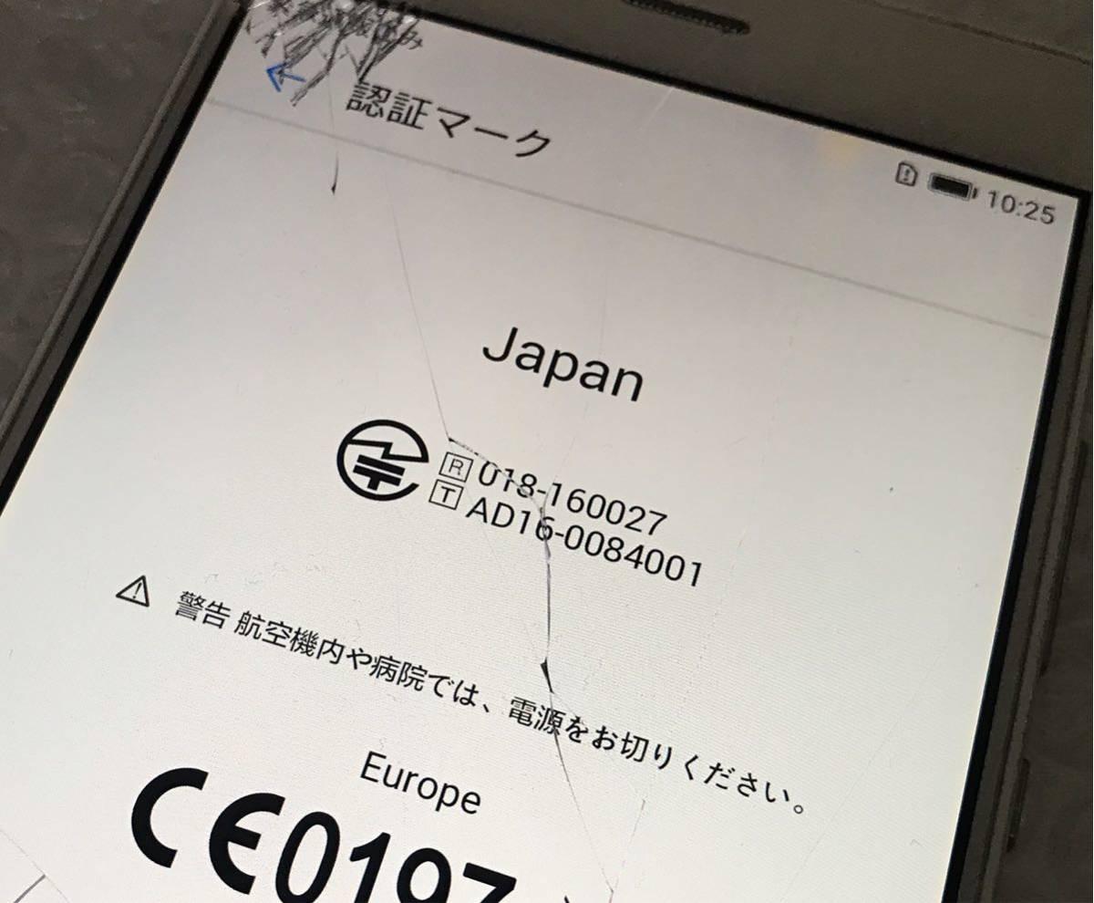 SIMフリースマートフォン HUAWEI P9 lite SIMフリー ジャンク品 Androidバージョン7.0 クリックポスト送料無料 ②_画像4