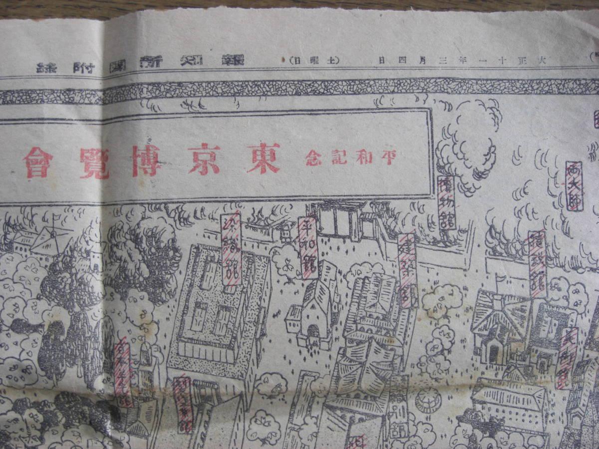 東京都地図 明治 大正 昭和 東京博覧会 大正11年 江戸絵図 昭和4年_画像9