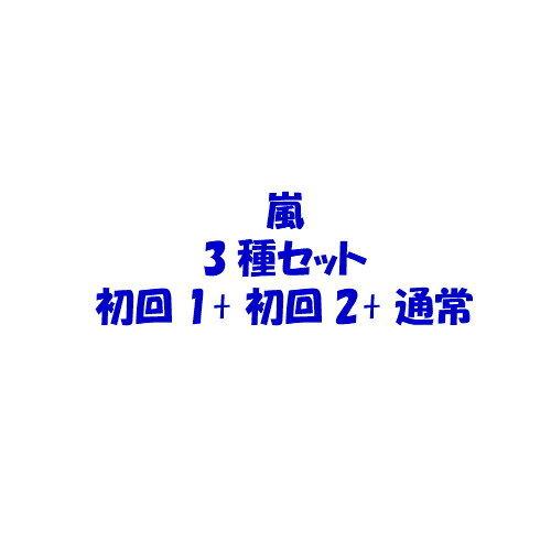 送料無料!新品 嵐 5×20 All the BEST!! 1999-2019 3種セット 初回限定盤1 初回限定盤2 通常盤 フルセット ベストアルバム 予約済み