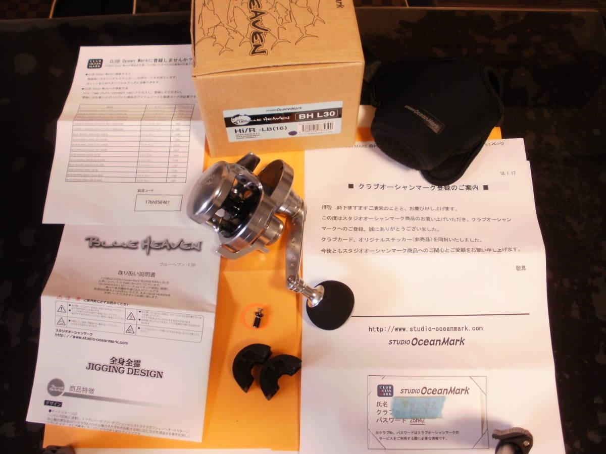 スタジオ オーシャンマーク ブルーヘブンーL30未使用_画像2