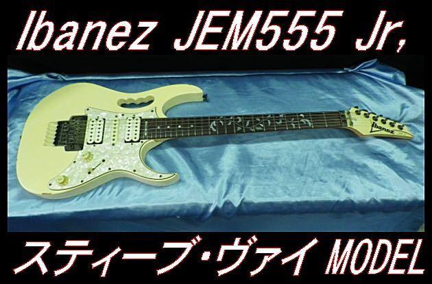 ★ Ibanez JEM555 Jr. スティーブ・ヴァイ MODEL ディマジオピックアップ 搭載モデル ★