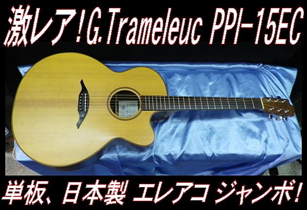 ★ 激レア!貴重品! G.Trameleuc 日本製 エレアコ 単板TOP ジャンボサイズ PPI-15EC フィンガー向き ローデンタイプ ★