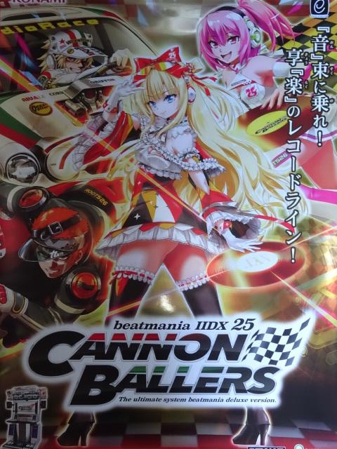 新品・非売品!!「beatmaniaⅡDX 25 CANNON BALLERS」(ビートマニア)ポスター キャノンボーラーズ GOLI KONAMI BEMANI コナミ ビーマニ_画像1