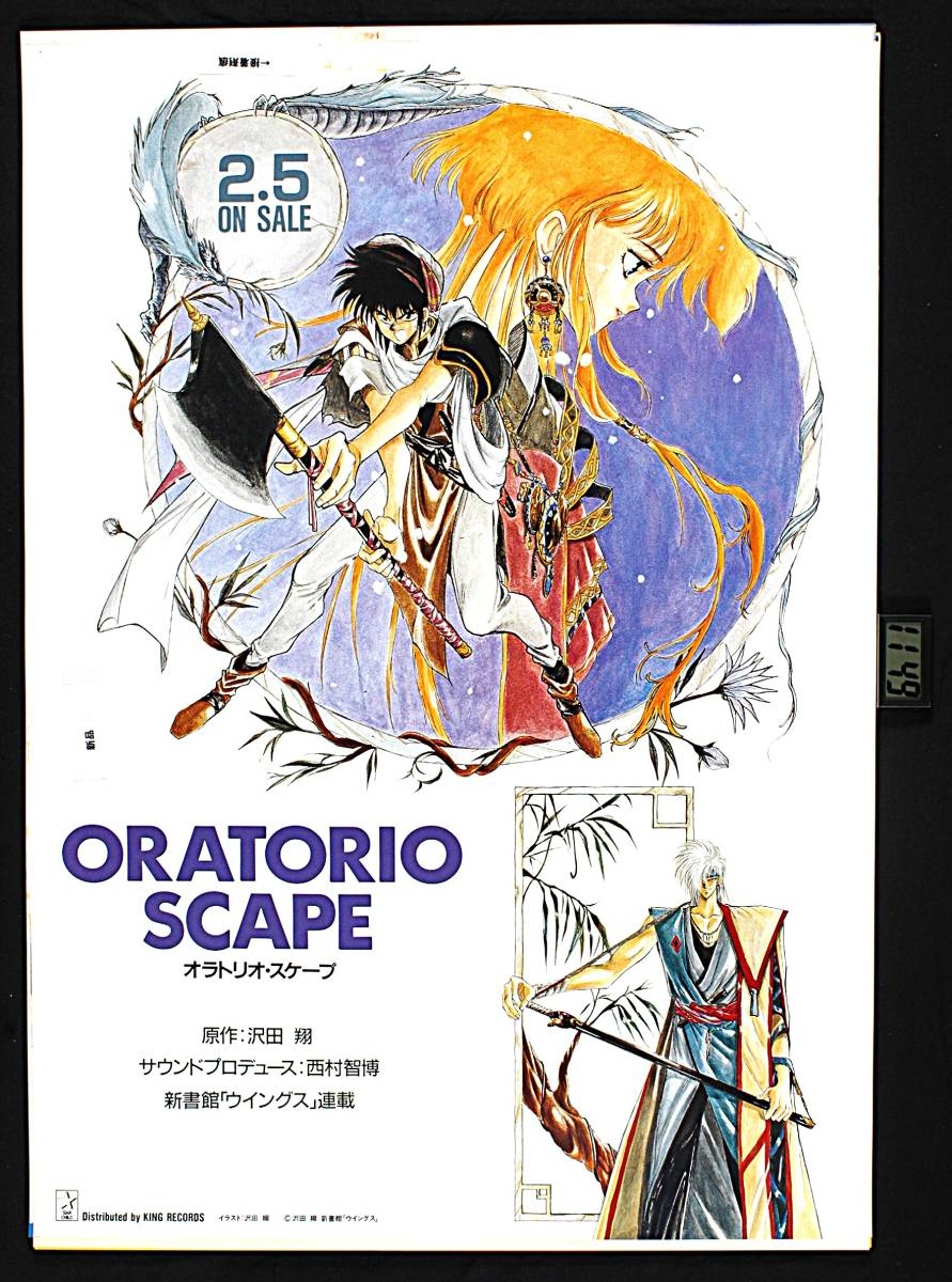 [New Item] [Delivery Free]1990s Oratorio-Sscape For Sales Promotion B2 Poster Sawada Sho オラトリオ・スケープ B2ポスター[tag2202]_画像6