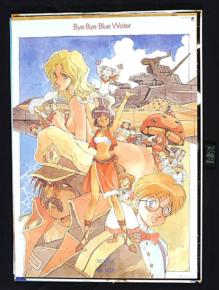 [Vintage][New] [Delivery Free]1990s TOEMI Nadia, The Secret of Blue Water B2Poster sales promotion ふしぎの海のナディア [tag2222]_画像9