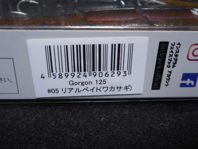 『新品』リトルジャック ゴルゴーン 125 リアルベイト ワカサギ『銀ホロ』_画像3