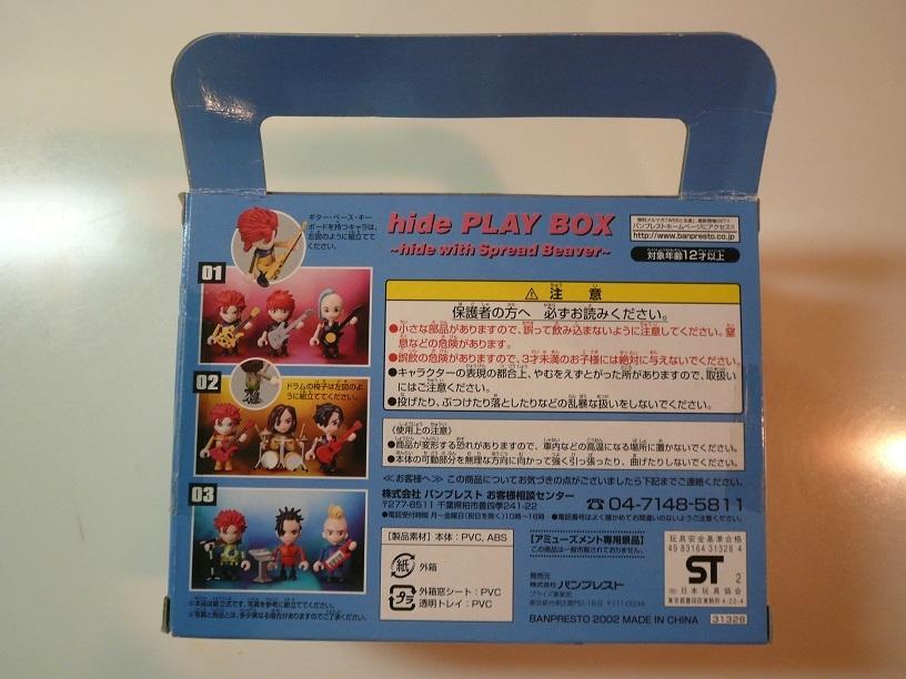 即決☆非売品・プライズ品☆バンプレスト hide (X Japan) ~hide with Spread Beaver~ PLAY BOX (プレイボックス) No.03 新品_画像3