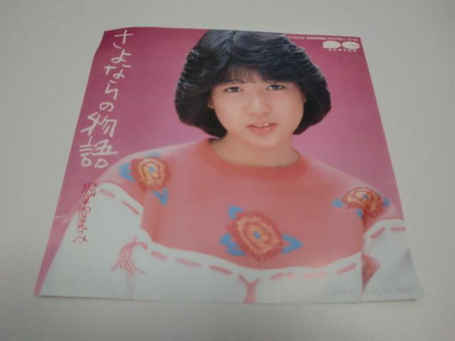 ★堀ちえみ★EPレコード「さよならの物語」<シングル盤>_画像1