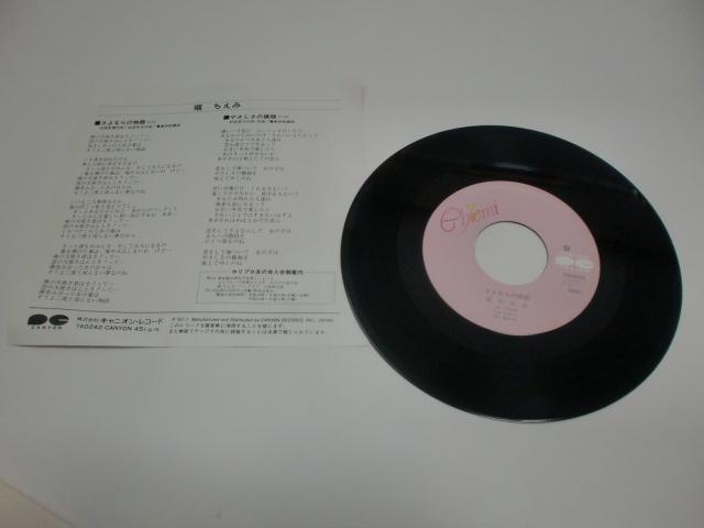 ★堀ちえみ★EPレコード「さよならの物語」<シングル盤>_画像2