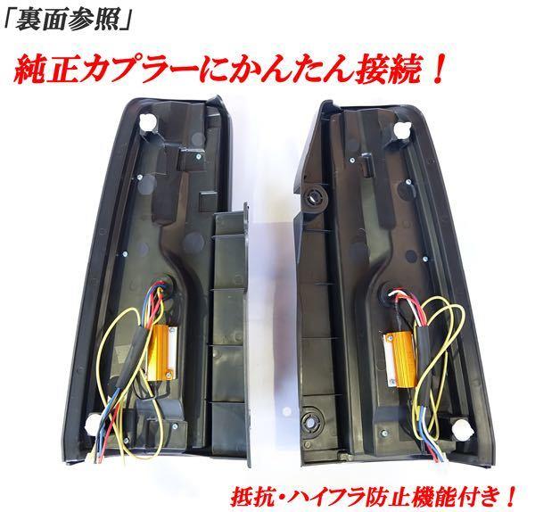 ※売り切り!スズキジムニー LED テールランプ JB23 ジムニーシエラ JB43系 ファイバー ブラッククリア ファイバーホワイト_画像7