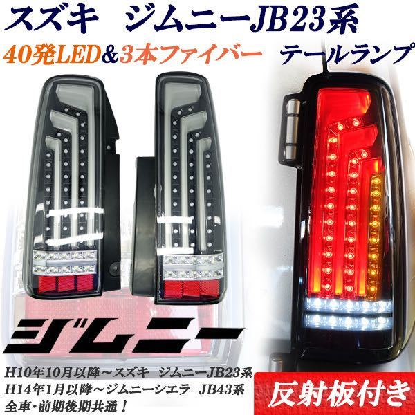 ※売り切り!スズキジムニー LED テールランプ JB23 ジムニーシエラ JB43系 ファイバー ブラッククリア ファイバーホワイト