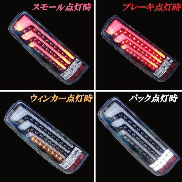 ※売り切り!スズキジムニー LED テールランプ JB23 ジムニーシエラ JB43系 ファイバー ブラッククリア ファイバーホワイト_画像6