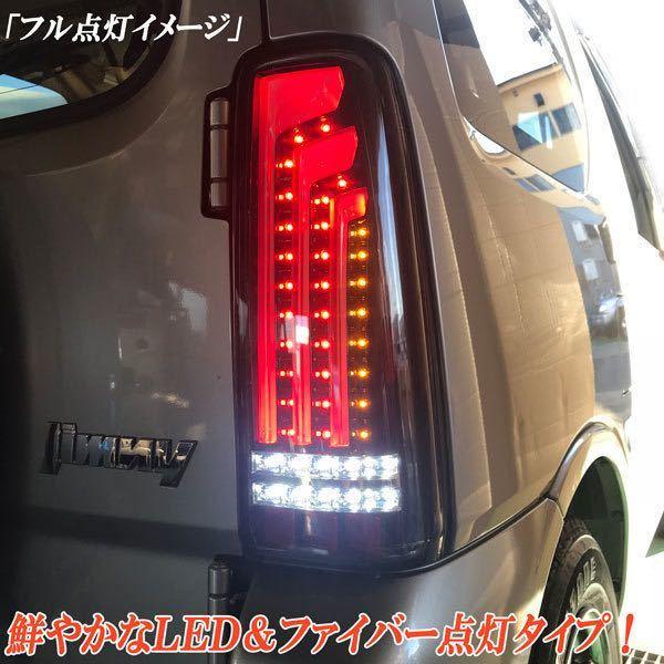 ※売り切り!スズキジムニー LED テールランプ JB23 ジムニーシエラ JB43系 ファイバー ブラッククリア ファイバーホワイト_画像5