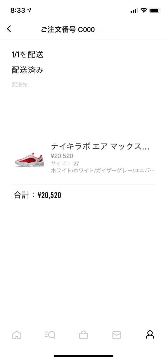 SNKRS当選品 【新品未使用】 Supreme Nike airmax tailwind4 27cm_画像2