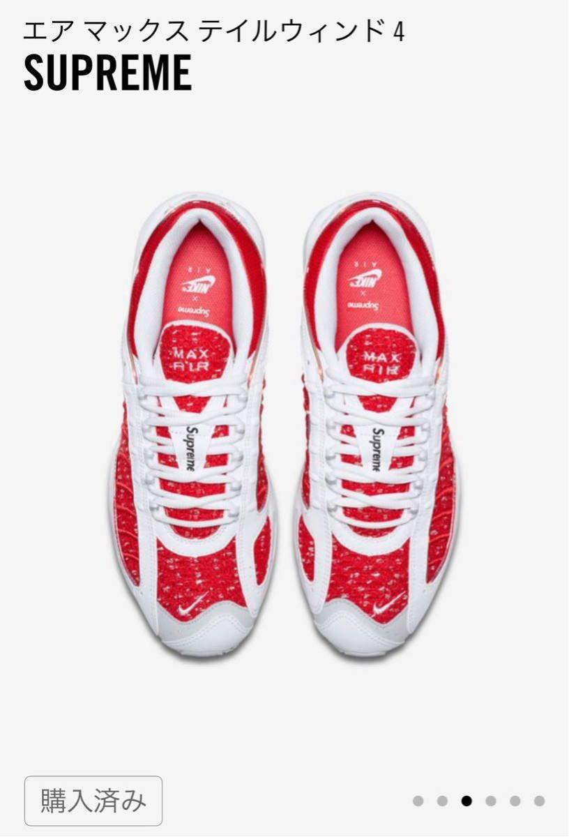 SNKRS当選品 【新品未使用】 Supreme Nike airmax tailwind4 27cm_画像4