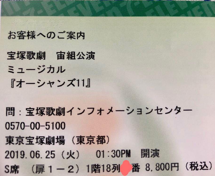 東京宝塚劇場 宙組公演『オーシャンズ11』チケット 6月25日(火)13時30分開演 S席 1枚