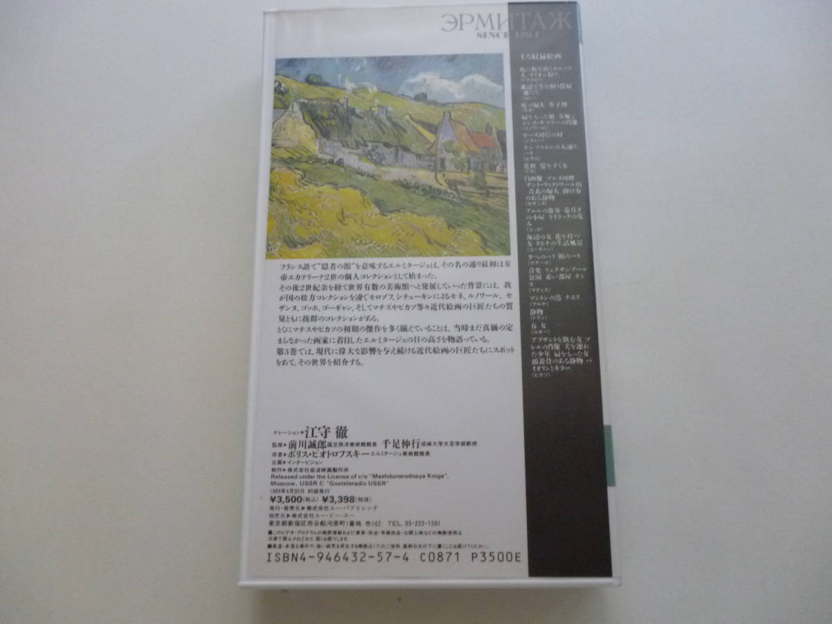 VHS/ビデオ エルミタージュ 近代絵画の巨匠たち 1本/カラー60分 第3巻_画像2