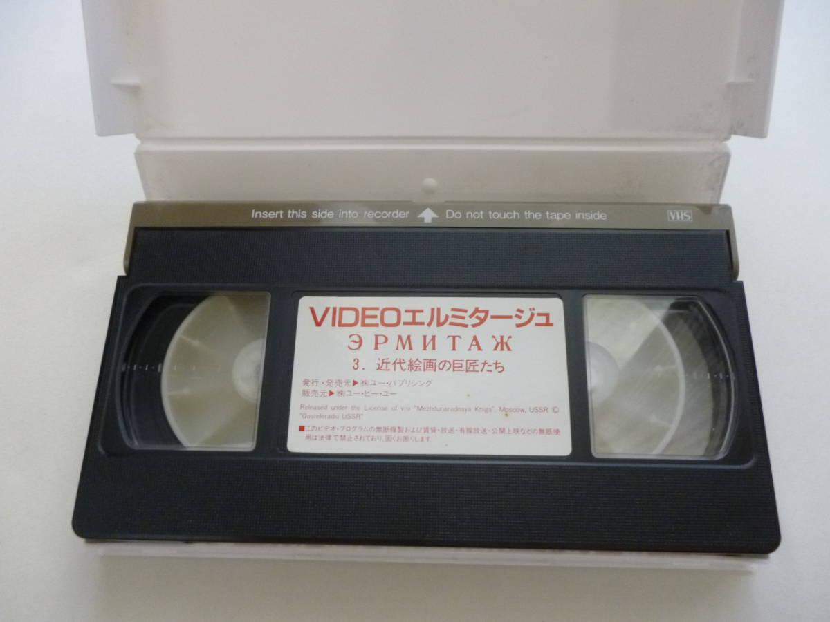 VHS/ビデオ エルミタージュ 近代絵画の巨匠たち 1本/カラー60分 第3巻_画像3