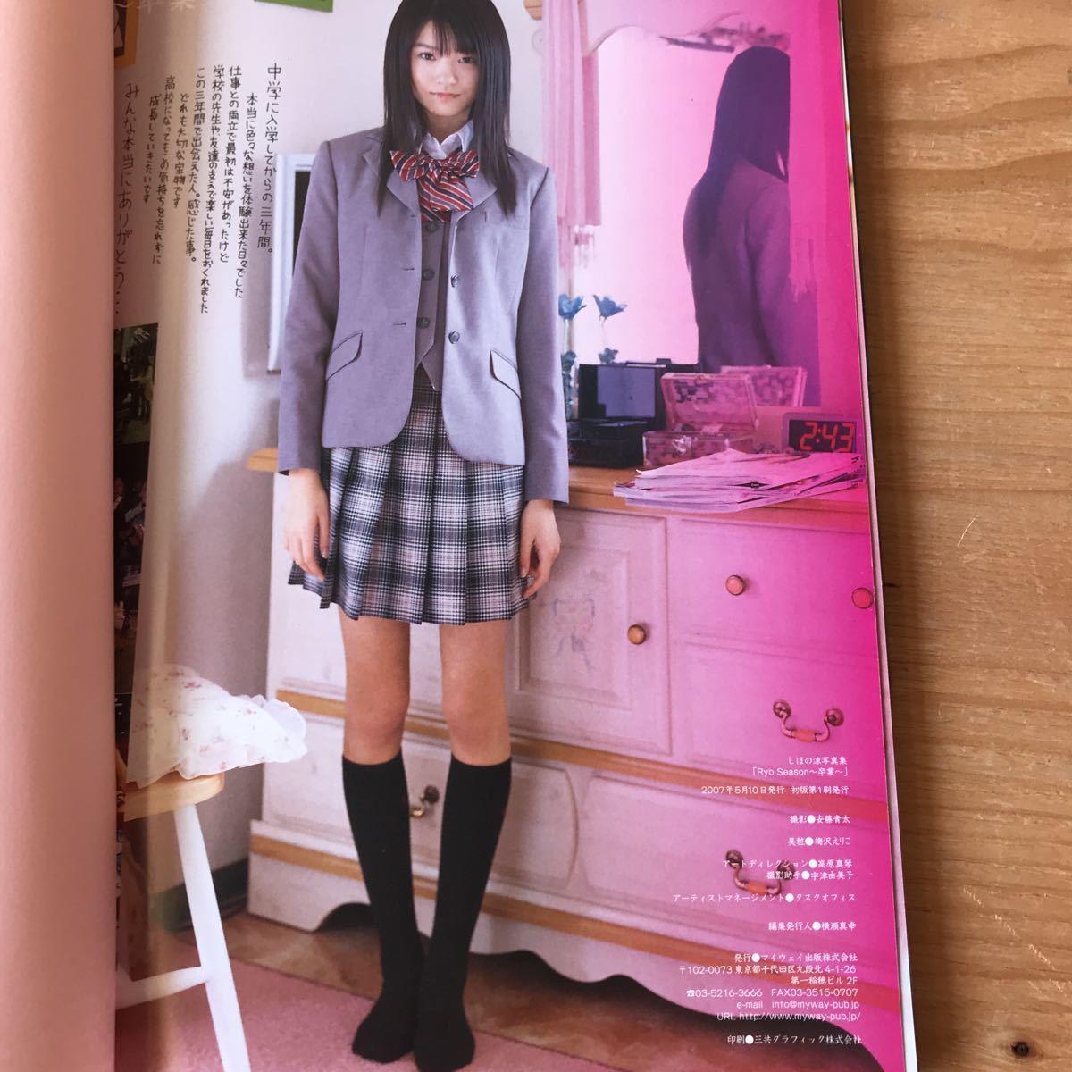 あD-190522 レア [しほの 涼 写真集 Ryo Season 卒業] _画像6