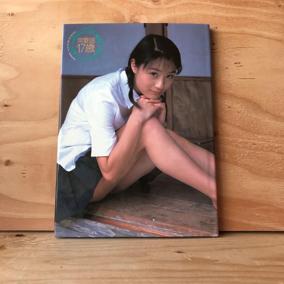 あD-190522 レア [村田 あゆみ ファースト写真集 常夏娘17歳 ] _画像1