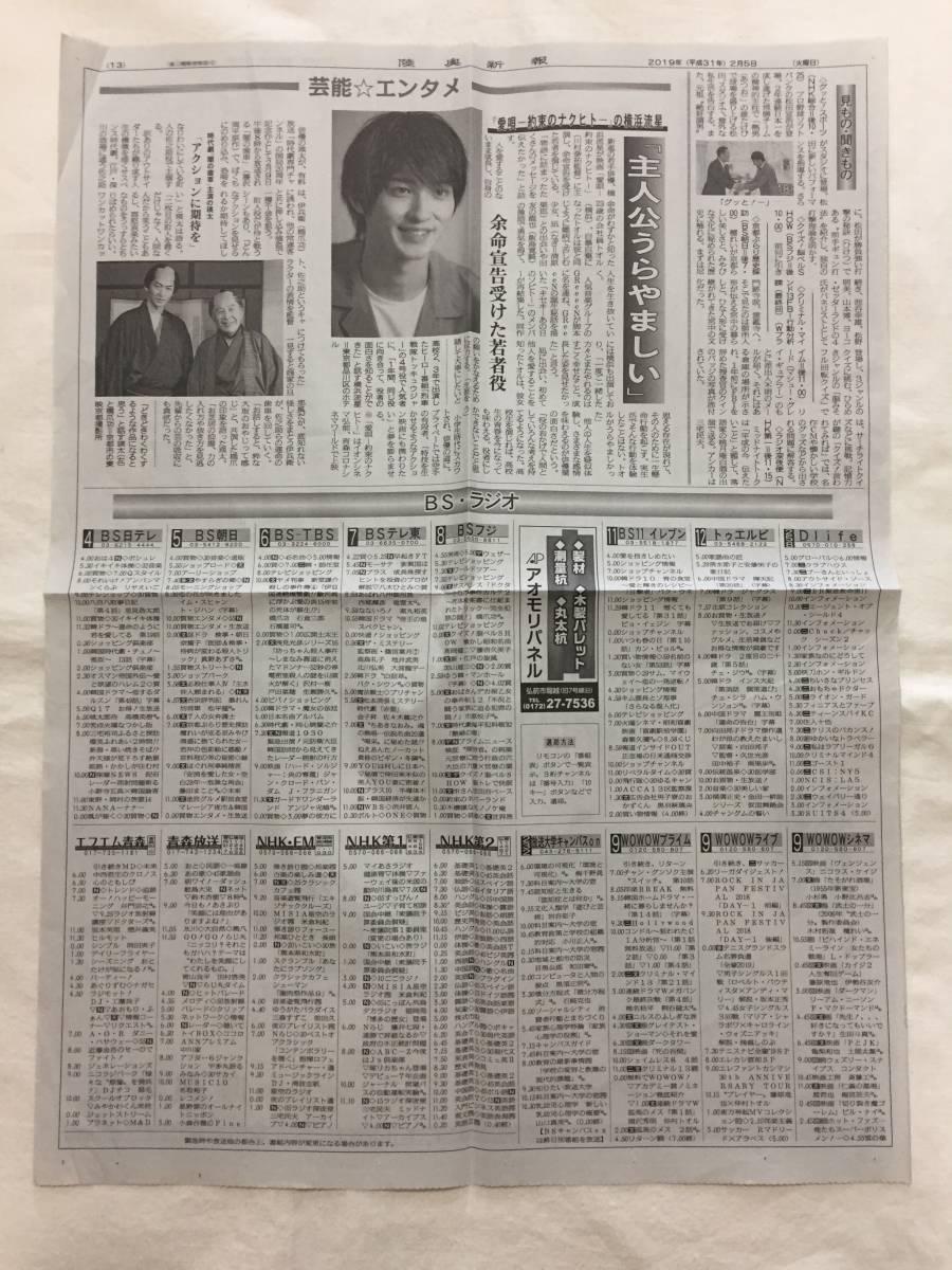 横浜流星 瑛太 橋爪功 地方新聞1枚 2019年_画像2