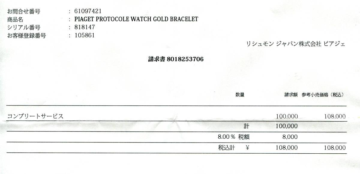 C0981【PIAGET】プロトコール クロノ メーカー正規コンプリートサービス済 最高級18KWG無垢メンズQZ 腕周り18cm 重さ134.0g ケース幅28.0mm_画像3