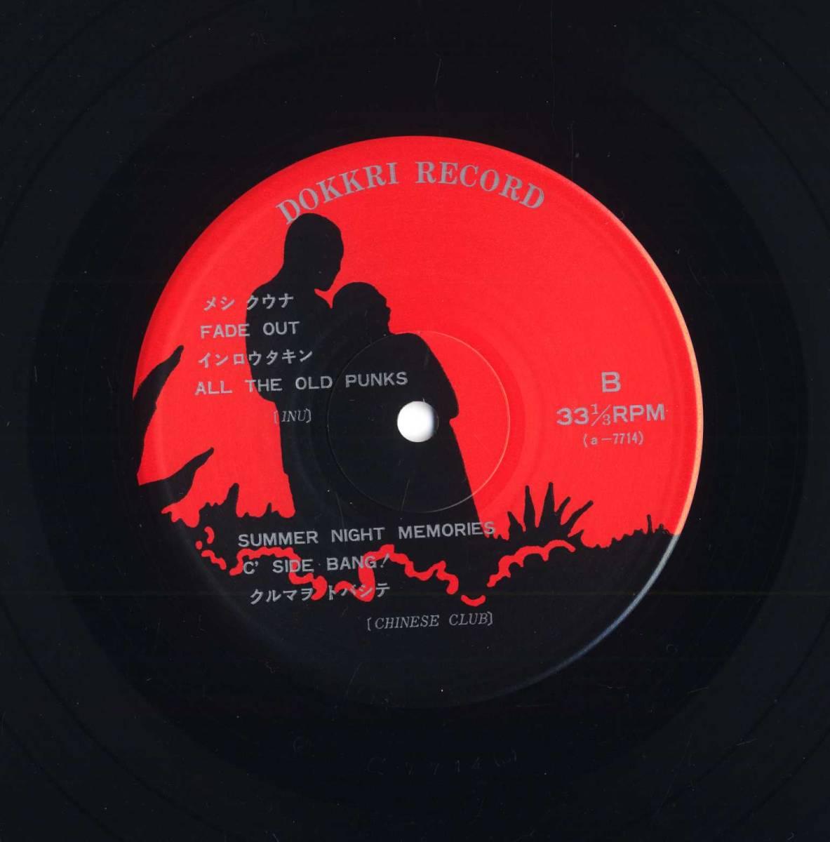LP★INU他/DOKKIRI RECORDドッキリレコード:自主盤赤JK/町田町蔵★ULTRA BIDE,ALCOHOL42%,変身キリン,CHINESE CLUB/a-7713/限定200枚/PUNK_画像5