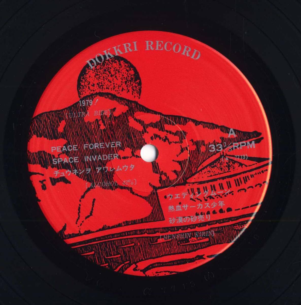 LP★INU他/DOKKIRI RECORDドッキリレコード:自主盤赤JK/町田町蔵★ULTRA BIDE,ALCOHOL42%,変身キリン,CHINESE CLUB/a-7713/限定200枚/PUNK_画像4