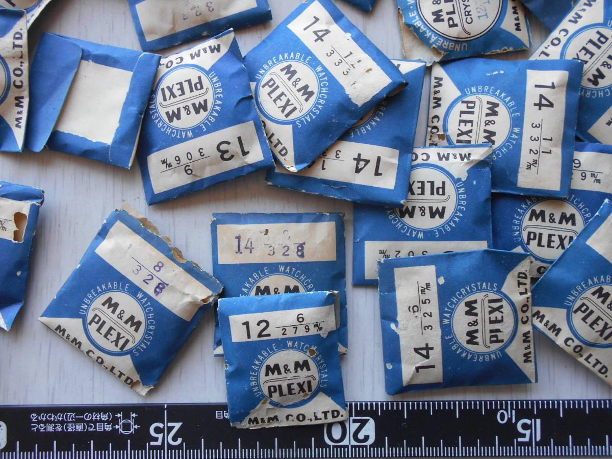 2.M&Mプラスチック風防色々110枚以上.時計部品_画像5