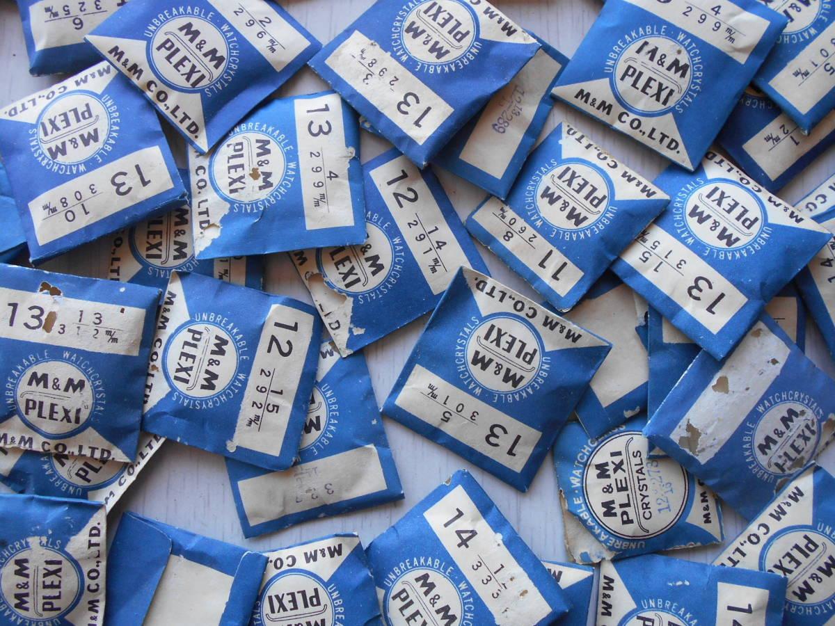2.M&Mプラスチック風防色々110枚以上.時計部品_画像6