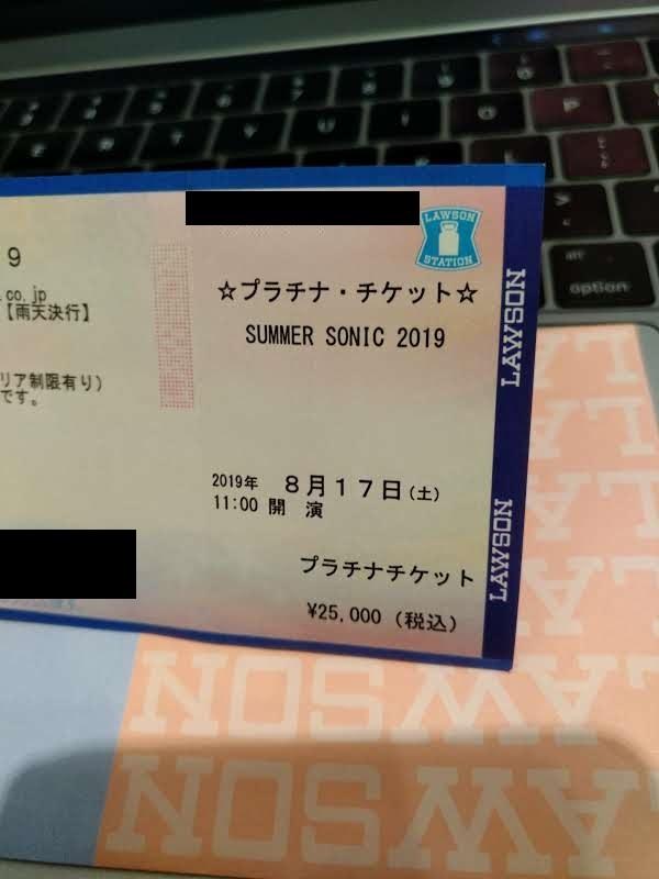 [プラチナチケット] サマソニ東京 8/17(土) チケット1枚 summer sonic