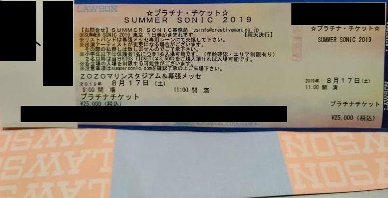 [プラチナチケット] サマソニ東京 8/17(土) チケット1枚 summer sonic _画像2