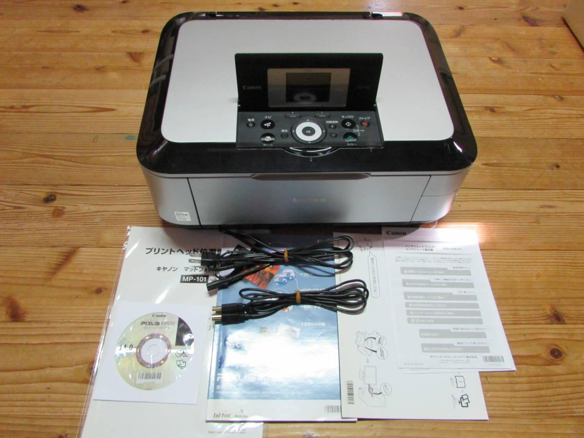 Canon PIXUS MP630 印刷結果優秀 中古優良品