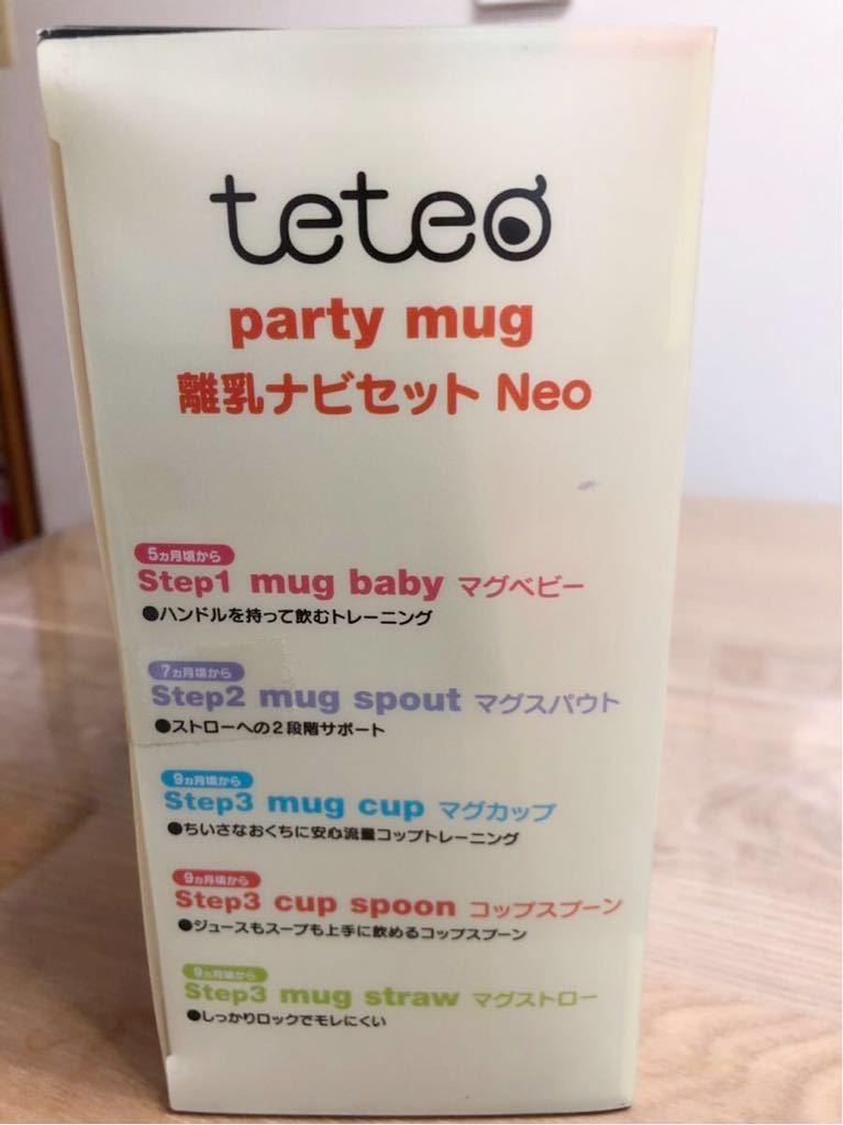 テテオ パーティマグ 離乳食 赤ちゃん コップ_画像2