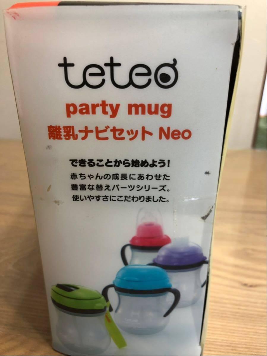 テテオ パーティマグ 離乳食 赤ちゃん コップ_画像4