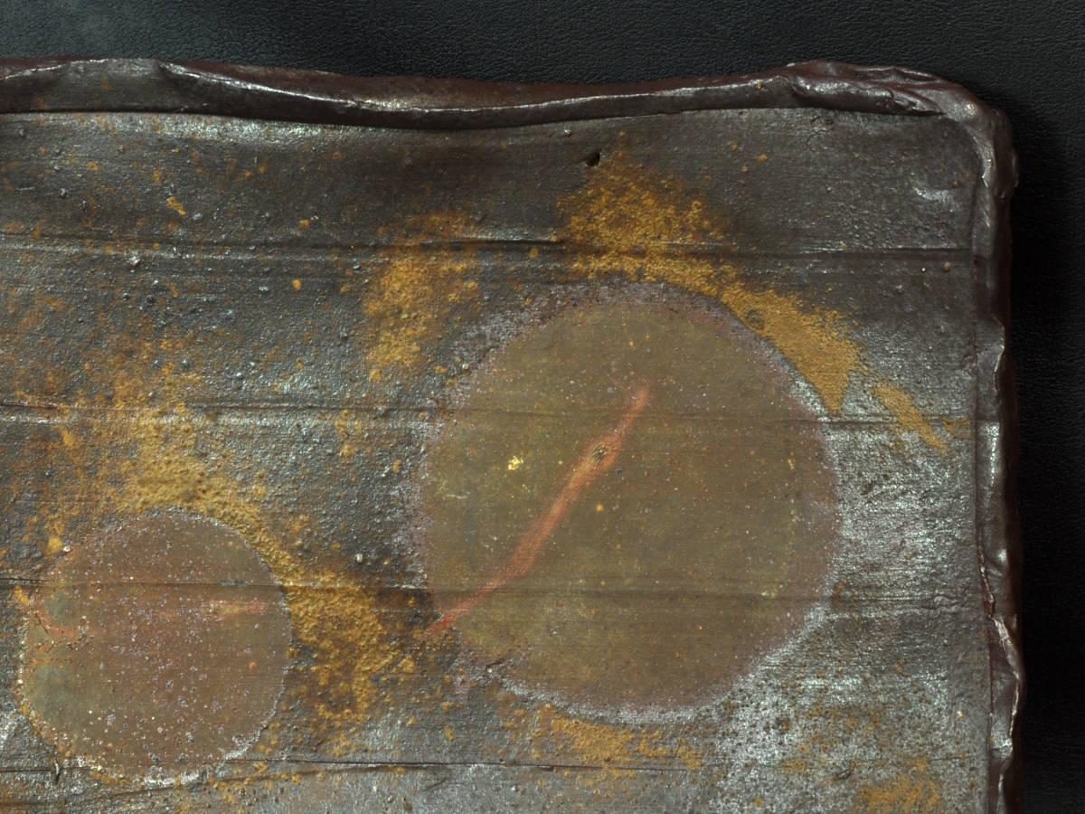 【義】 備前焼 在銘(陶印) 窯変ゴマ牡丹ヒダスキ 角皿 箱なし 懐石料理 割烹料理 小料理_画像6