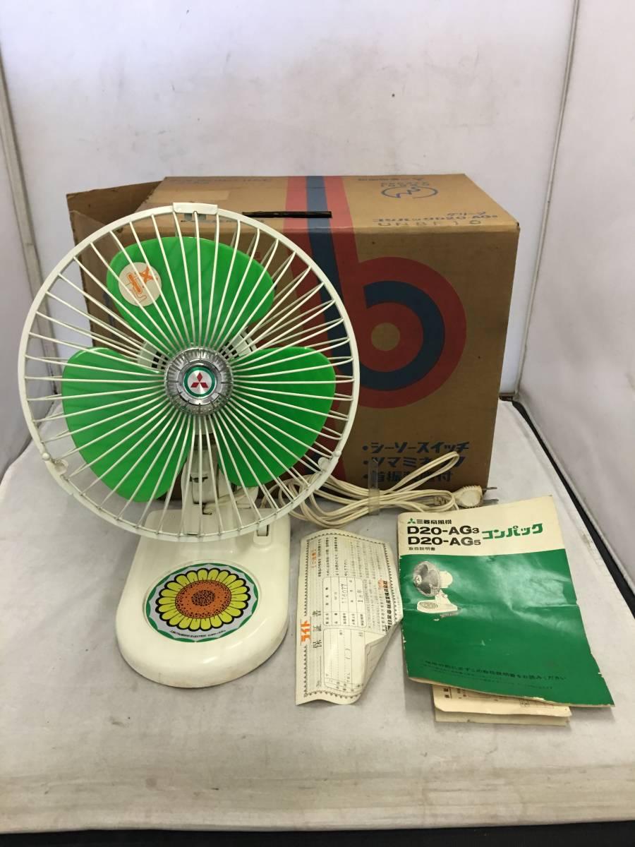 【昭和レトロ】三菱電機 卓上扇風機 D20-AG5