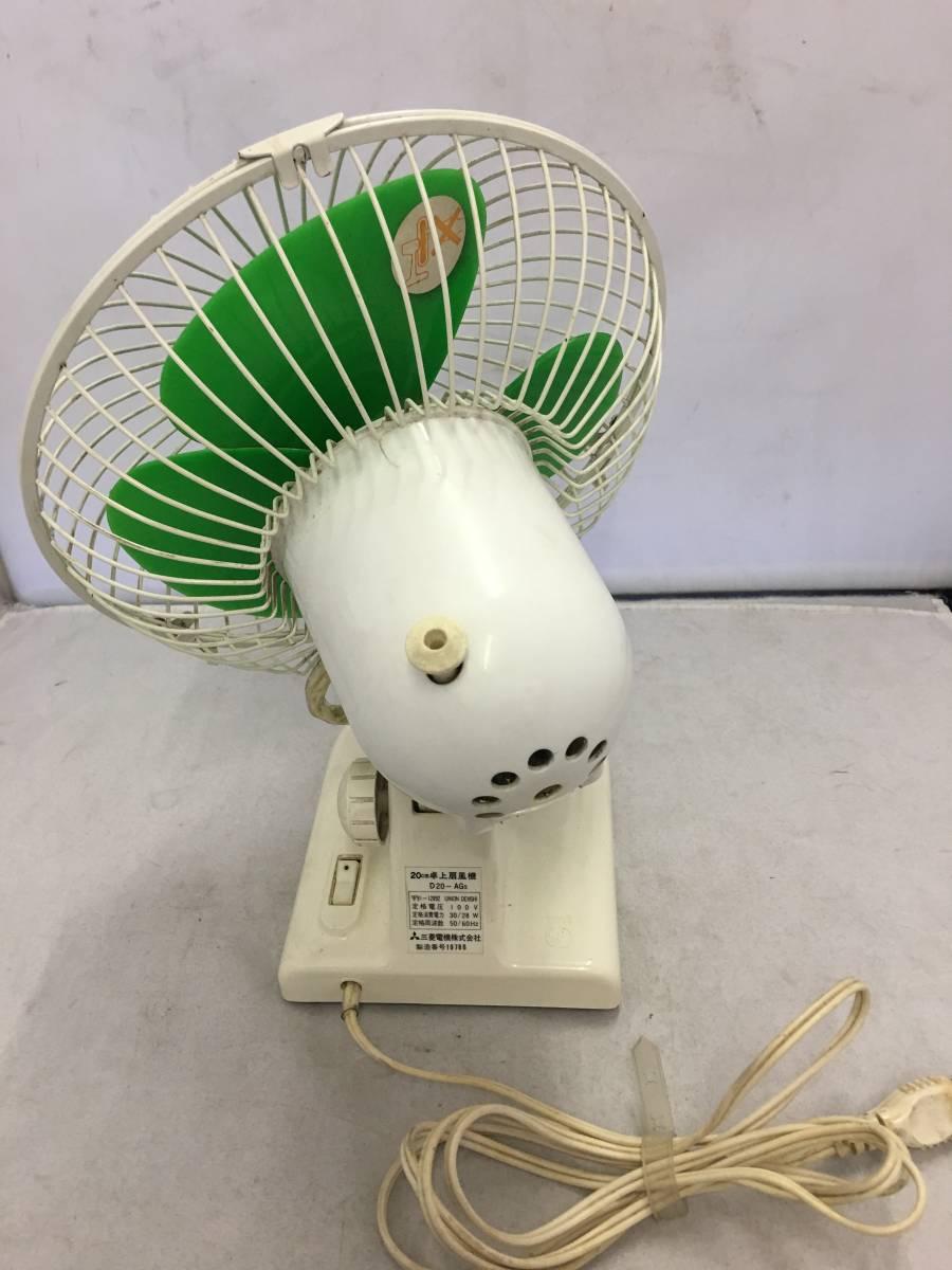 【昭和レトロ】三菱電機 卓上扇風機 D20-AG5_画像3