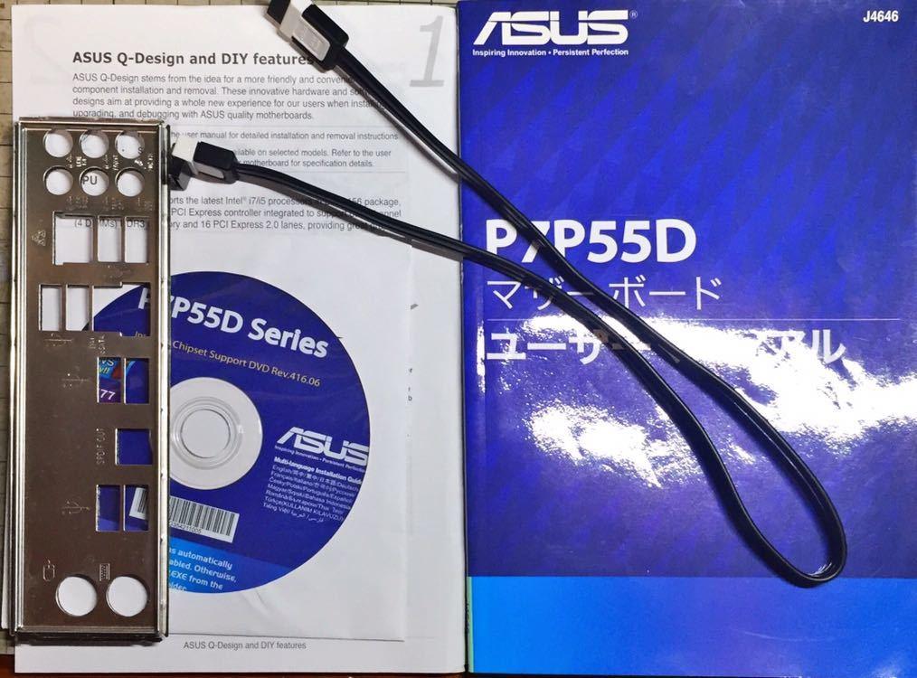 P7P55D マザーボード_画像6