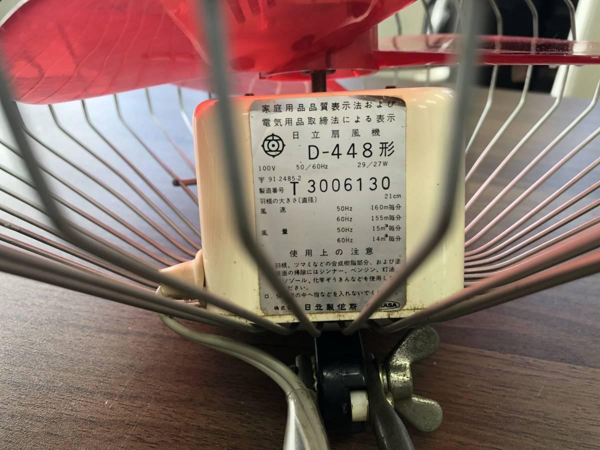 レトロポップ 赤 可愛い 三枚スタンド扇風機 動作確認済み 稀少 アンティーク 日立製作所 D-448 昭和レトロ 34cm_画像5