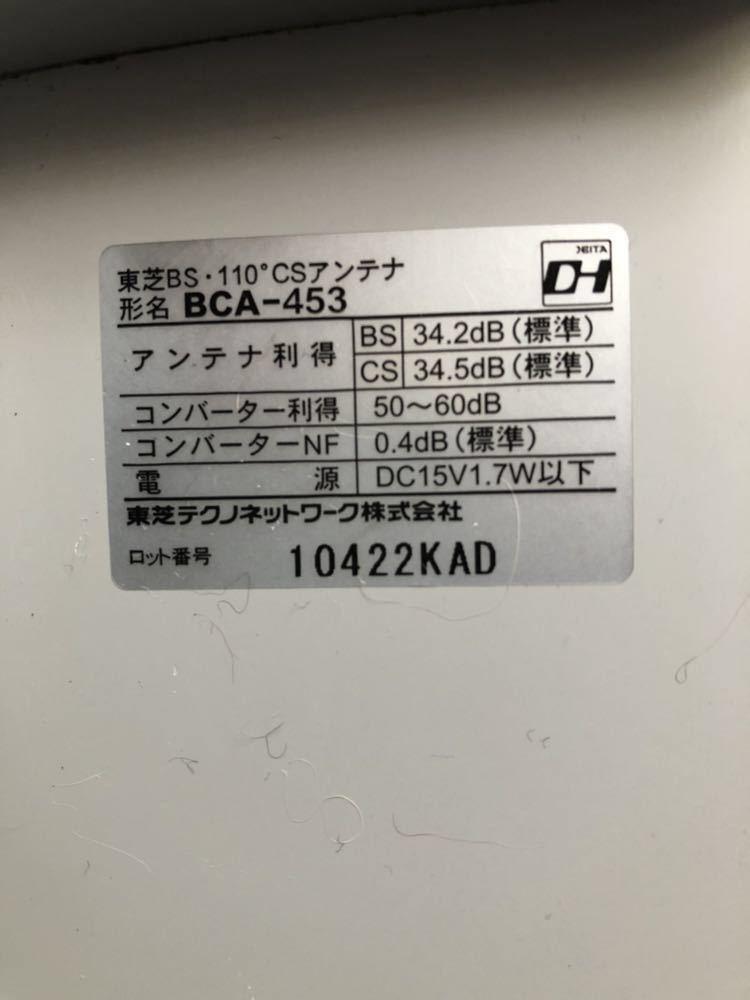 TOSHIBA BS/CSアンテナ BCA-453 フラットケーブル付_画像6