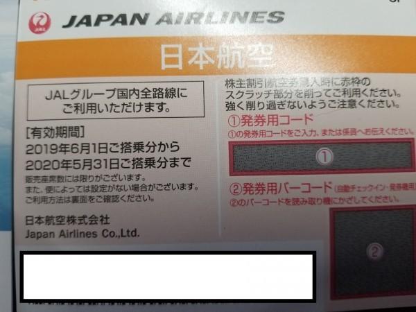 ★★ JAL株主割引券3枚+ツアー割引券1冊(2020.5.31迄)送料無料★★_画像2
