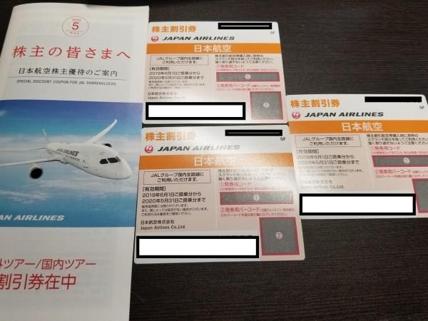 ★★ JAL株主割引券3枚+ツアー割引券1冊(2020.5.31迄)送料無料★★