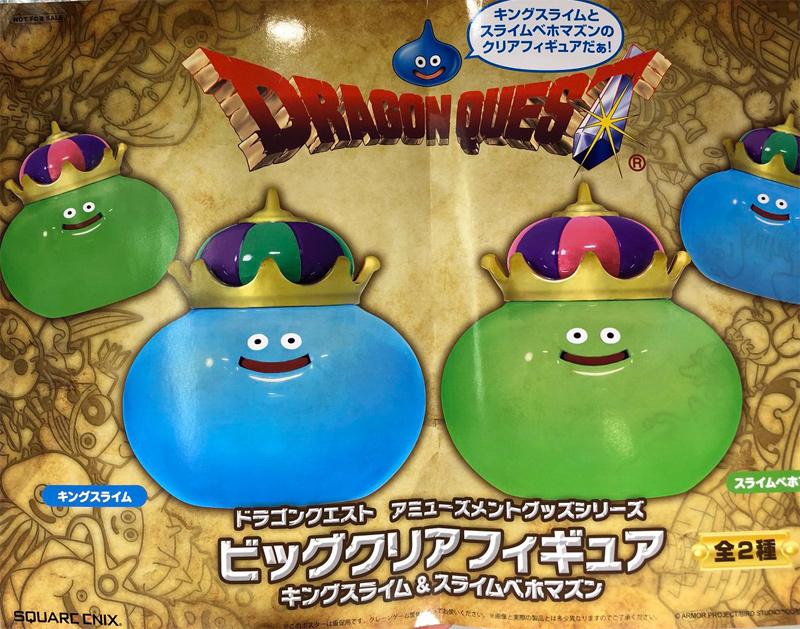 【即決】 ドラゴンクエスト ビッグクリアフィギュア キングスライム&スライムベホマズン 全2種セット  検:ドラクエ_画像2