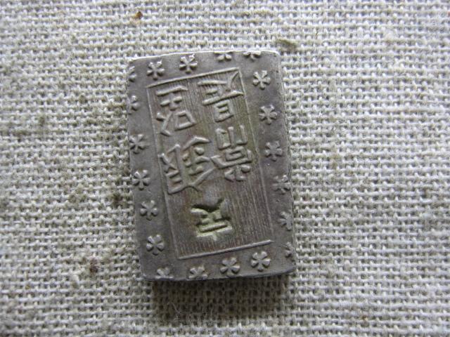 逆打エラー 天保一分銀 明治一分銀 安政一分銀など 江戸銀貨  時代伝世 手変わり希少種 044_画像2