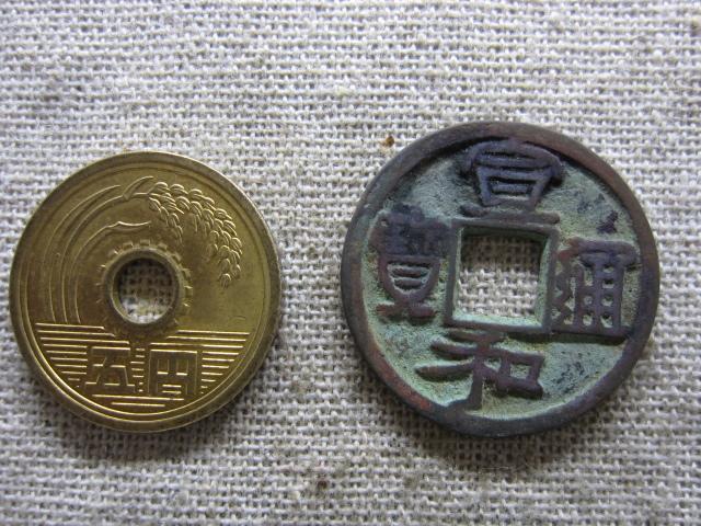 宣和通宝 巨頭 宋銭 出土銭 伝世 超希少種 位二 045_画像5