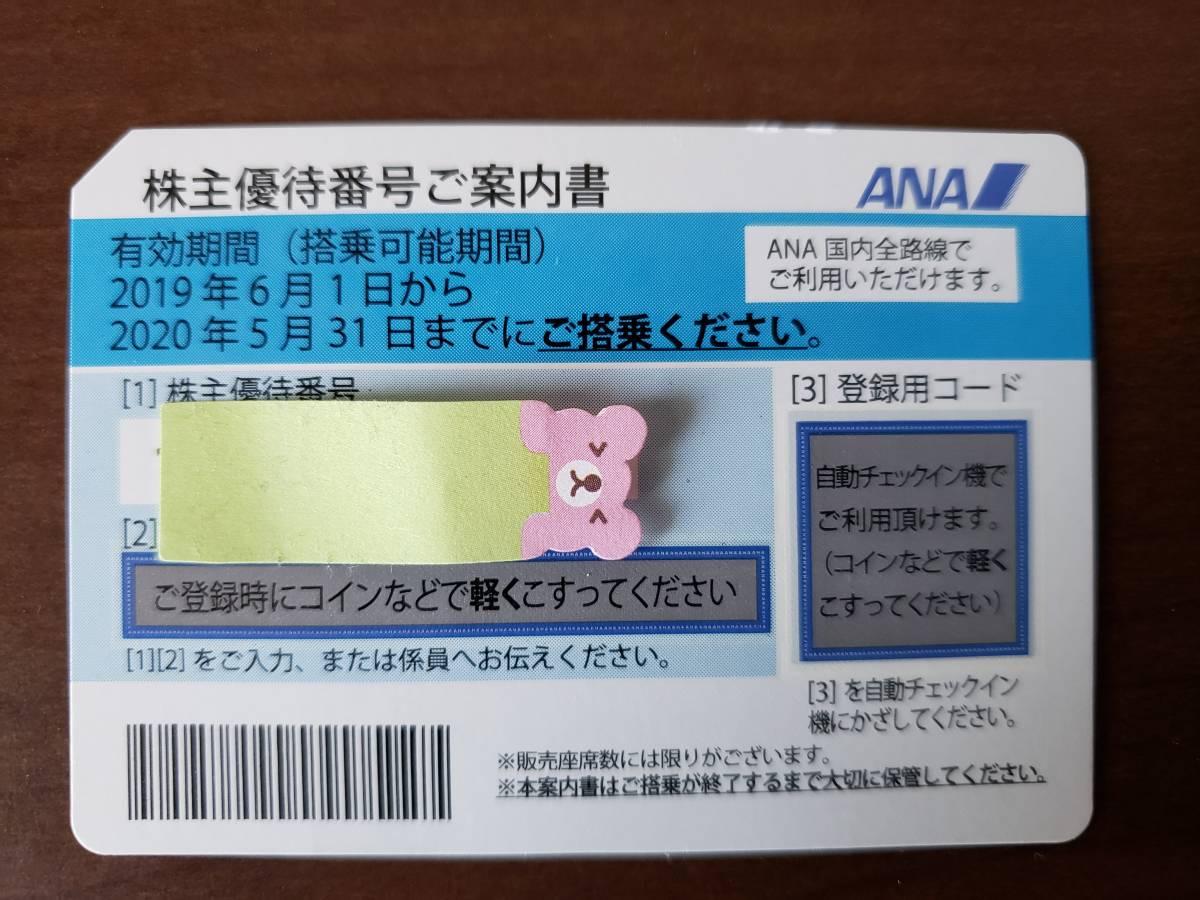 ♪♪最新 ANA株主優待券1枚 2019年6月1日~2020年5月31日まで 送料無料♪♪
